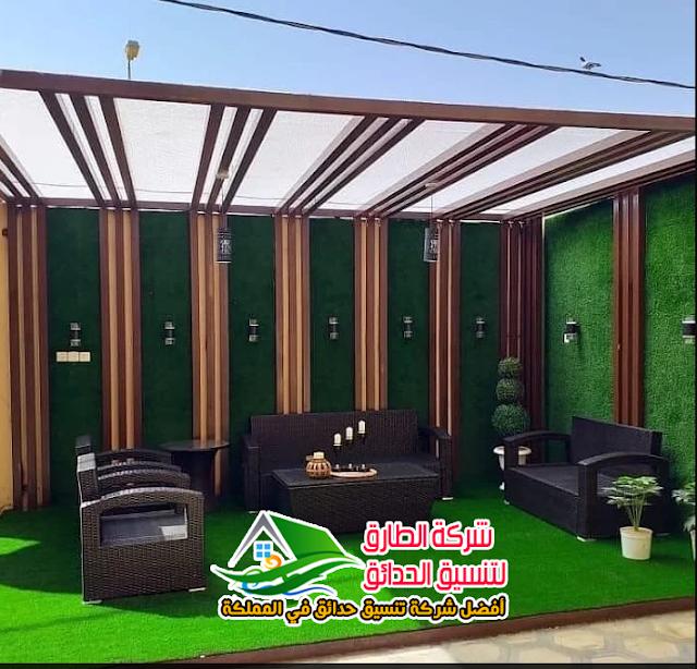أفضل برجولات حدائق في جدة