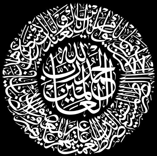 11 Contoh Kaligrafi Surat Pendek Al Qur An Grafis Media