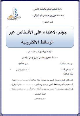 مذكرة ماستر: جرائم الاعتداء على الأشخاص عبر الوسائط الالكترونية PDF