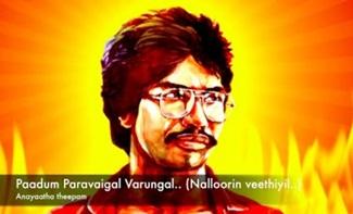 Tamil Eelam Song – பாடும் பறவைகள் வாருங்கள் (நல்லூரின் வீதியில்..) – Paadum paravaigal