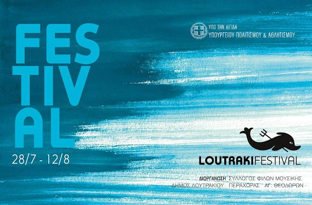 Loutraki Festival 2018 (πρόγραμμα)