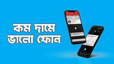 cheap price mobile in bd