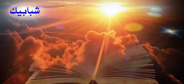 """هل الجن يعلم الغيب ؟ ما هو الغيب ؟:-هل الجن يعلم الغيب اسلام ويب هل يعلم الجن الغيب النسبي هل الجن المسلم يعلم الغيب هل كان الجن يعلم الغيب هل يستطيع الجن ان يعلم الغيب الجن يعلم الغيب الغيب هو علم من علم الله يَختص به الله سبحانه وتعالى وحده دون غيره ، وقد يصطفي الله بعضاً من خلقه فيُعلمهم ببعض الغيبيات ، قال تعالى """" عالمُ الغَيبِ فلا يُظْهِر على غَيبه أحدا إلا مَنْ ارتَضَى من رسولٍ فإنه يَسْلُكُ من بين يَدَيهِ ومن خَلفهِ رَصَدا """" ،  فلا يوجد من مخلوقات الله من يعلمون الغيب ومن يَدَّعِي علم الغيب فقد كَفر كُفراً أكبر يُخرجه من المِلة .  ادعاء الجن علم الغيب :- الجن خلقٌ من خلق الله له صفاته وقدراته الخاصة التي تختلف عن صفات بني آدم ، فهم مَخلوقون من النار إذاً يمتلكون صفات النار ، ونحن مخلوقون من طين فنمتلك صفات الطين ، ومن حكمة وإرادة الله سبحانه أنه حين بعث الأنبياء مُبشرين ومُنذرين الأمم السابقة بعث معهم علامات ودلائل على صدق نُبوتهم ، فكل نبي كان له المُعجزة التي تُمَيزه عن باقي الأنبياء مثل نبي الله موسى -عليه السلام- كانت معجزته العصا ، ونبي الله عيسى -عليه السلام - كانت معجزته إحياء الموتى وإبراء الأكمه والأبرص بإذن الله ، ومن هؤلاء الأنبياء سيدنا سُليمان -عليه السلام- والذي سخر الله له الريح والبهائم والطير والجن والإنس يعملون تحت إرادته ولا يخالفونه في أمرٍ يقوله ،     وكان من الجن من يزعم بقدرته على علم الغيب ، وقدرتهم على الصعود إلى السماء والتصنت إلى الملأ الأعلى ، قال الله تعالى """"وحَفِظْنَاها من كُلِ شَيطانٍ رَجِيم إلَّا من استَرقَ السَّمْع فأتْبَعَهُ شِهَابٌ مُبِين"""" ، فالشياطين كانوا يسترقون السمع فيسمعون شيئاً أو بعض شئ بإذن الله فلا ينجون بفعلتهم إلا بالحريق .  ولمَّا اختلط الأمر على بني البشر وبني الجان أيضاً في هذا الأمر أراد الله أن يقطع الشك في اختصاصه وحدهُ جَل وعلا بمعرفة الغيب فكانت معجزة وفاة نبي الله سُليمان هى الدليل القاطع .  الدليل على عدم علم الجن بالغيب:- كان سيدنا سليمان -عليه السلام- عبداً شكوراً كثير التعبد لله ، يدخلُ إلى محرابه ويظلُ عاكفاً فيه لله يعبد الله وهو واقف لا يجلس وبالخارج جميع المخلوقات تعمل تحت إرادته بأمر الله فلا يَكُفُون عن العمل إلا بأمرٍ من النبي سُليمان - عليه السلام - ،   وذات يوم دخل إلى محرابه وعندما تعب من ا"""