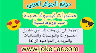 منشورات فيسبوك جديدة حب و رومانسية 2019 اجمل بوستات العشق والغرام - الجوكر العربي
