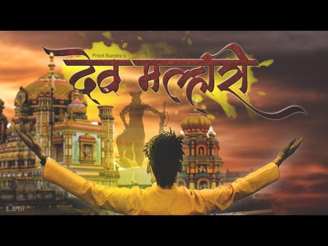 DEV MALHARI | देव मल्हारी | PREET BANDRE - PREET BANDRE Lyrics In Marathi