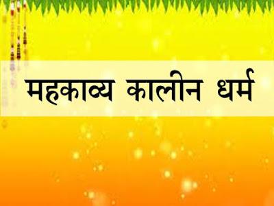 महाकाव्यकालीन धर्म Religion of Epic Age in Hindi