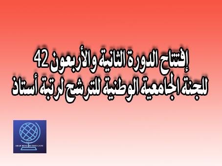 إفتتاح الدورة الثانية والأربعون (42) للجنة الجامعية الوطنية للترشح لرتبة أستاذ