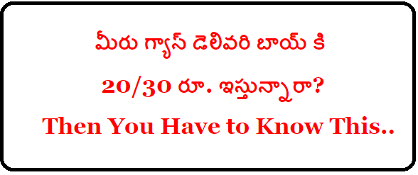 Are you Giving 20 Rs , 30 Rs to Gas Delivery Boys?? Then You Have to Know This..... మీరు గ్యాస్ డెలివరి బాయ్ కి 20/30 రూ. ఇస్తున్నారా?