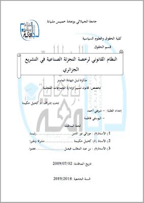 مذكرة ماستر: النظام القانوني لرخصة التجزئة الصناعية في التشريع الجزائري PDF