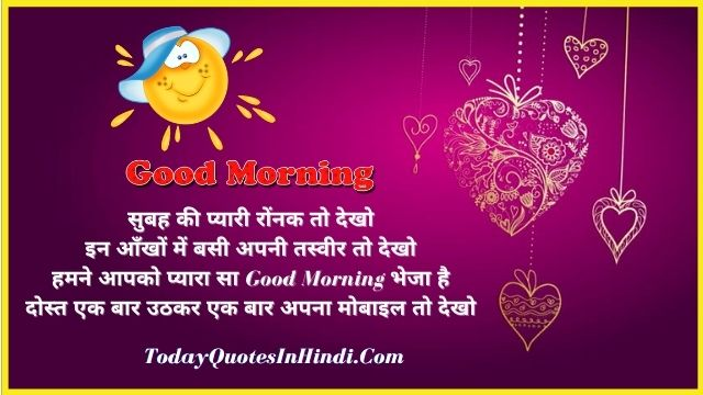 good morning images with beautiful quotes in hindi