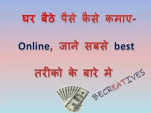 paise kaise kamaye,google se paise kaise kamaye,ghar baithe paise kaise kamaye,paise kaise kamye in hindi,website se paise kaise kamaye,