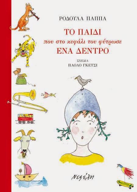 """""""Το παιδί που στο κεφάλι του φύτρωσε ένα δέντρο"""", Εκδόσεις Νεφέλη, Κρατικό Βραβείο Παιδικής Λογοτεχνίας"""