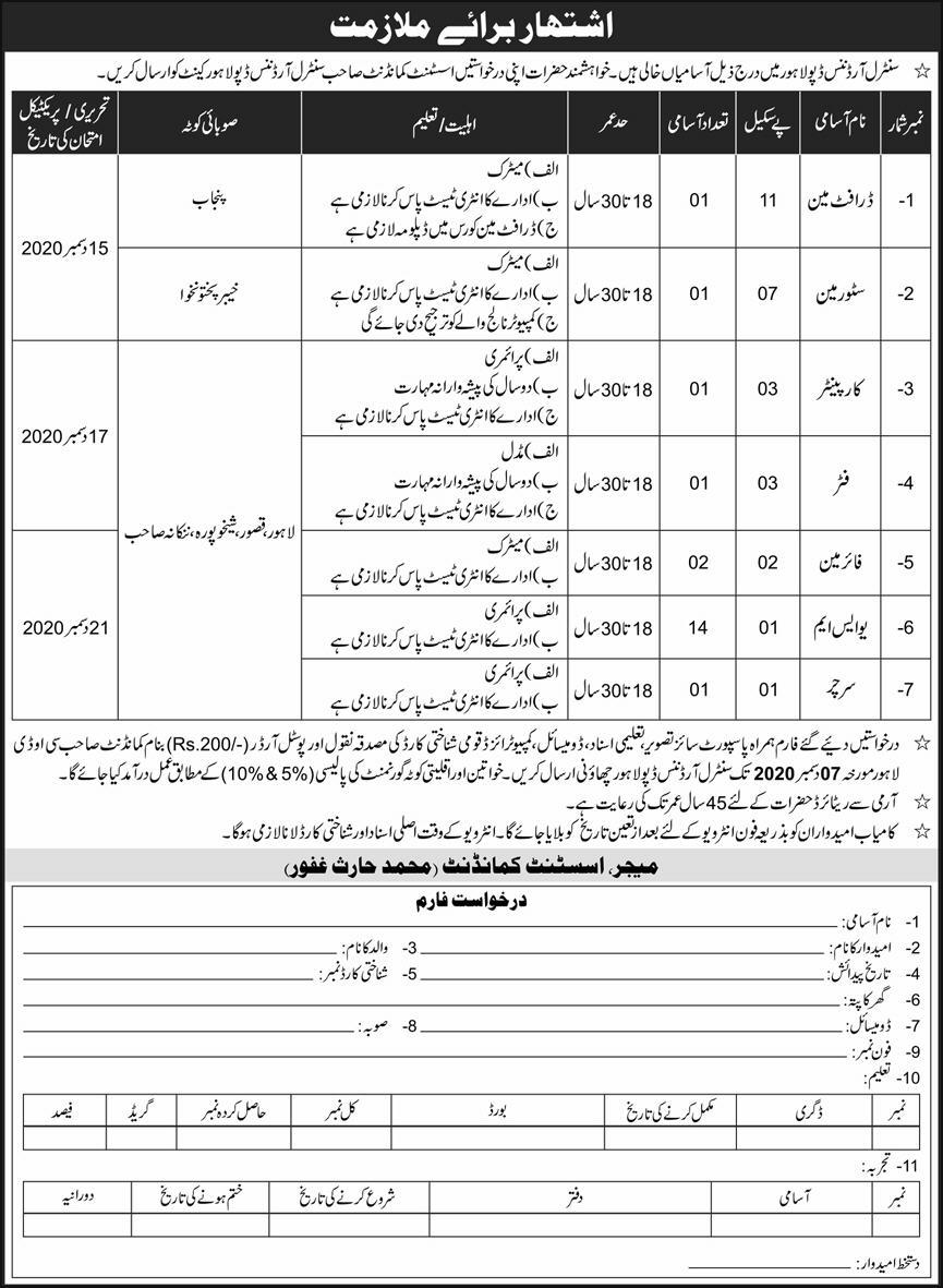 Govt Jobs for Primary, Middle, Matric - Pak Army Central Ordnance Depot COD Jobs in Pakistan - Download Job Application Form Jobs 2021