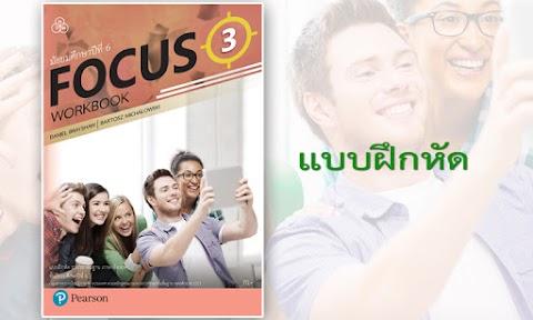 แบบฝึกหัด FOCUS 3 Workbook