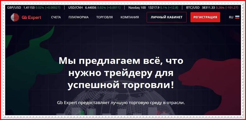 GB-Expert (GB-Expert.com) — отзывы. Что за компания?
