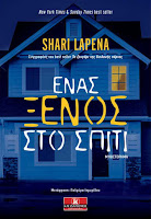 https://www.culture21century.gr/2019/08/enas-ksenos-sto-spiti-ths-shari-lapena-book-review.html