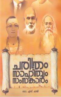 CHARITHRAM-SAHITHYAM-SAMSKARAM