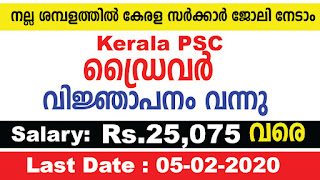 Kerala PSC Driver Recruitment 2020 - Apply Online for Driver ( Apex Societies of Co-operative Sector in Kerala) @keralapsc.gov.in/