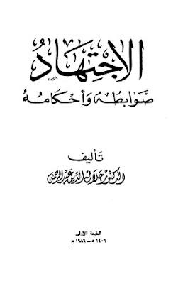تحميل كتاب الاجتهاد ضوابطه وأحكامه pdf جلال الدين عبد الرحمن