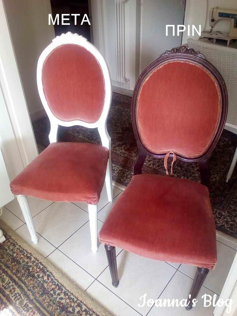 Μεταμόρφωση τραπεζαρίας με χρώμα κιμωλίας καρέκλες πριν και μετά