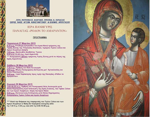 Δύο ακόμα μικροτεμάχια της Τιμίας Ζώνης της Θεοτόκου στην Ελλάδα https://leipsanothiki.blogspot.be/
