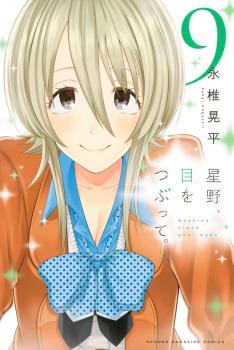 Hoshino, Me o Tsubutte. Manga