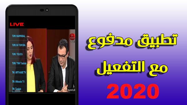 تطبيق مدفوع لمشاهدة القنوات المشفرة والعربية والعديد من الأفلام مع كود تفعيل صالح لغاية 2020