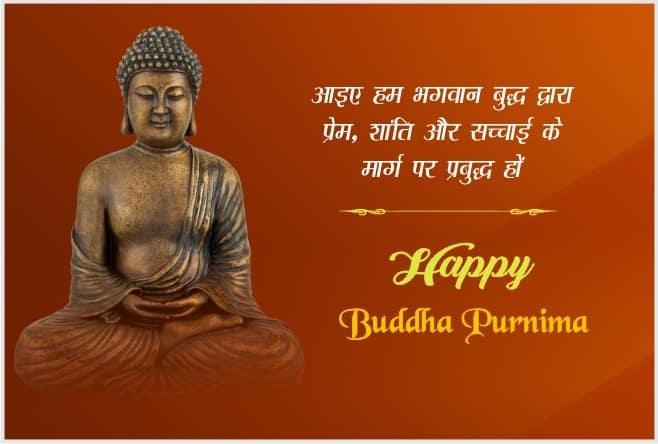 Buddha Purnima Wishes Images