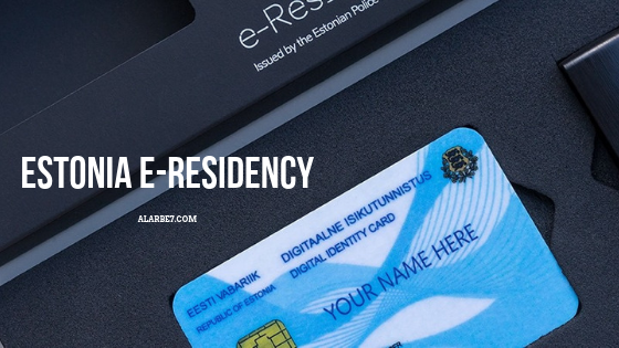 الطريقة الصحيحة للحصول على بطاقة الإقامة الإلكترونية في استونيا و مضاعفة ارباحك عبر الانترنت