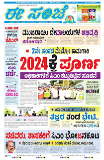 Evening Paper Clips on 22-09-2021 Wednesday