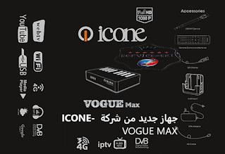 جهاز جديد من شركة ICONE- VOGUE MAX