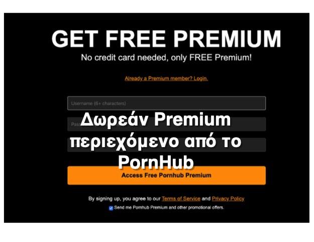 Δωρεάν Premium περιεχόμενο από το PornHub
