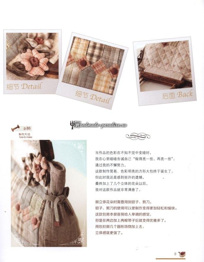 Японский пэчворк. Журнал «Quilt is LOVE» (6)
