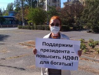 Профсоюзы СОЦПРОФ пикет