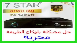 حل مشكلة بلوكاج 7STAR 8080HD