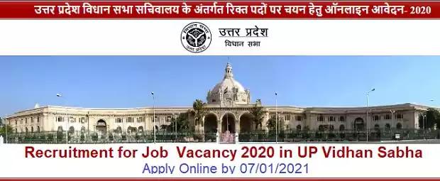 UP Vidhan Sabha Job Vacancy Recruitment 2020-21