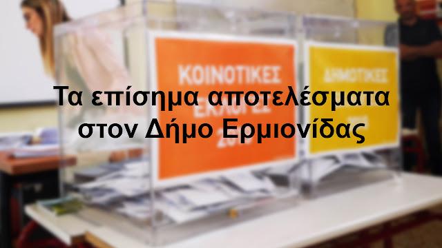 Τα αποτελέσματα των Δημοτικών εκλογών στον Δήμο Ερμιονίδας