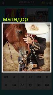 матадор стоит рядом со своей лошадью в костюме игра 667 слов 14 уровень