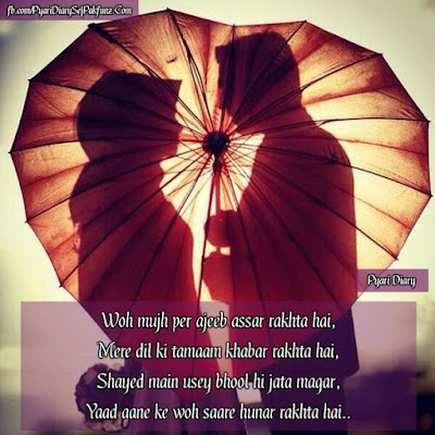 Pyari Diary Se Pics | Beautiful Quotes and Images for Her 1