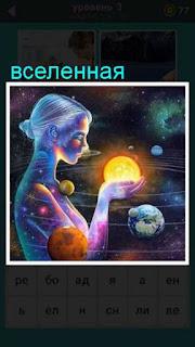 силуэт девушки держащей в руках планету из вселенной 667 слов 3 уровень