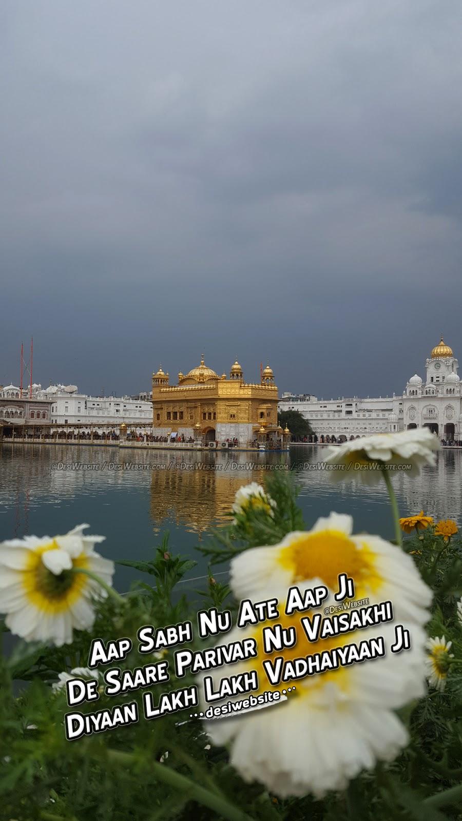 Vaisakhi Diyaan Lakh Lakh Vadhaiyaan Ji (2) - desiwebsite