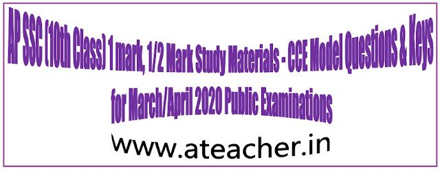ap-ssc-10th-class-1-mark-12-mark-studymaterials-cce-modelquestionpapersmarch2020