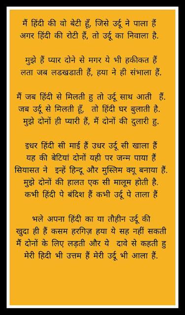 मैं हिंदी की वो बेटी हूँ, जिसे उर्दू ने पाला हैं by haya lata