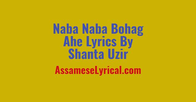 Naba Naba Bohag Ahe Lyrics