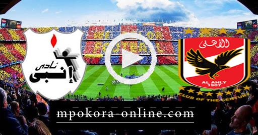 نتيجة مباراة إنبي والأهلي بث مباشر كورة اون لاين 07-10-2020 الدوري المصري