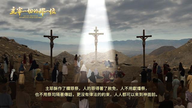 有人說:主耶穌在十字架上說「成了」,這就證明神的拯救工作已經完成了,為什麼神末世再來還要作一步審判從神家起首的工作呢?