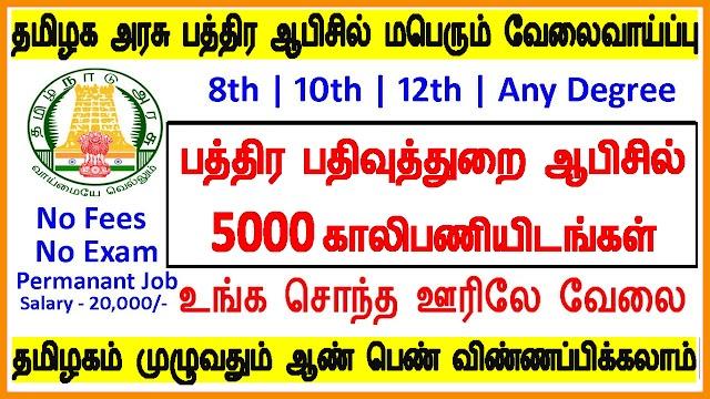 தமிழக அரசு பத்திர ஆபிசில் மபெரும் வேலைவாய்ப்பு | TamilNadu Registration Department jobs
