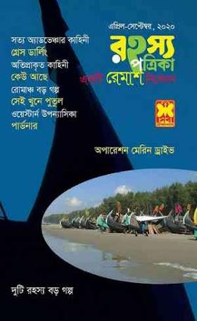 রহস্য পত্রিকা এপ্রিল-সেপ্টেম্বর ২০২০ - কাজী আনোয়ার হোসেন Rahasya Patrika || April-September 2020