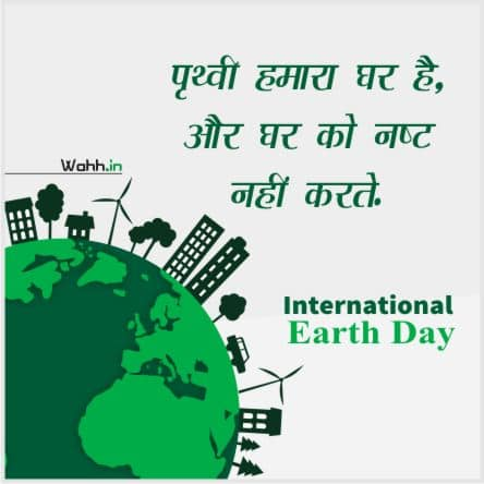 international Earth Day Quotes iN hINDI