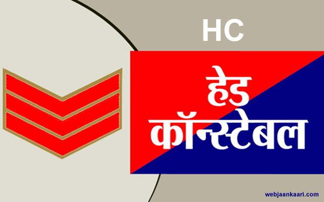 HC- India State Police Baij Dekhkr Rank Ki Pahechan Kaise Kare
